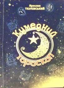 Кумедний гороскоп