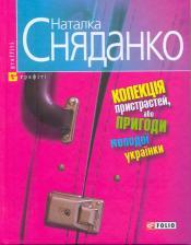 Колекція пристрастей або пригоди молодої українки