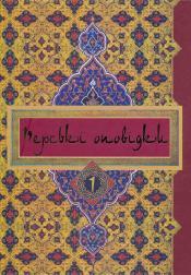 Перські оповідки